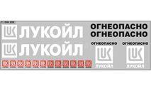 Декаль. Лукойл Белая. DKM0284, фототравление, декали, краски, материалы, scale43, maksiprof