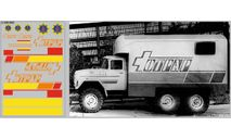 Декаль. Отрар на зил-131 желтый. DKM0296, фототравление, декали, краски, материалы, maksiprof, scale43