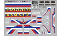 Декаль  КАМАЗ (полосы, надписи, логотипы). DKM0333, фототравление, декали, краски, материалы, maksiprof, scale43