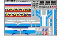 Декаль  КАМАЗ (полосы, надписи, логотипы). DKM0345, фототравление, декали, краски, материалы, scale43, maksiprof