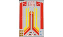 Декаль. Полосы на КАВЗ Красные, фототравление, декали, краски, материалы, maksiprof, scale43