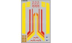 Декаль. Полосы на КАВЗ Желтые, фототравление, декали, краски, материалы, maksiprof, scale43
