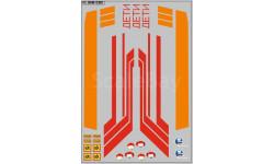 Декаль. Полосы на КАВЗ Оранжевые, фототравление, декали, краски, материалы, maksiprof, scale43