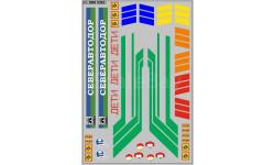 Декаль. Полосы на КАВЗ, фототравление, декали, краски, материалы, maksiprof, scale43