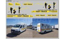 Декаль. Газель Test-truck. DKM0536, фототравление, декали, краски, материалы, scale43, maksiprof
