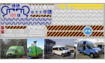 Декаль. Газель ЦОДД. DKM0667, фототравление, декали, краски, материалы, maksiprof, scale43