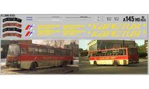 Декаль. Икарус Карелия DKM0723, фототравление, декали, краски, материалы, scale43, maksiprof, Ikarus