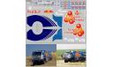 Декаль. Газовый КАМАЗ Мастер Ралли Дакар. DKMB0100, фототравление, декали, краски, материалы, maksiprof, scale43
