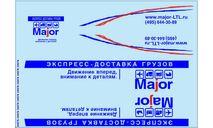 Декаль Грузовики и прицепы Major для МАЗ-9758. DKP0017, фототравление, декали, краски, материалы, 1:43, 1/43, maksiprof