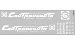 Декаль Совтрансавто для МАЗ-5205. DKP0041