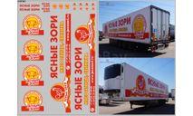 Декаль Фургон Ясные зори. DKP0061, фототравление, декали, краски, материалы, maksiprof, scale43