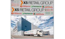 Декаль. Набор декалей компиния Retail group (100х290). DKP0080, фототравление, декали, краски, материалы, scale43, maksiprof