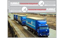 Декаль. Набор декалей транспортная компания камаз логистик (140х320). DKP0090