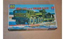Авто в деталях. Кит МАЗ-537 с полуприцепом ЧМЗАП-5247Г. SSM AVD, сборная модель автомобиля, scale43, AVD Models