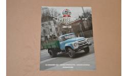 Журнал Автолегенды СССР Грузовики №39 ЗИЛ-138, литература по моделизму