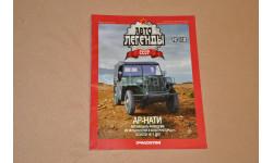 Журнал Автолегенды СССР №118 АР-НАТИ, литература по моделизму