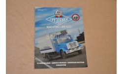 Журнал Автолегенды СССР Грузовики №36 ОДАЗ-47093 ЗИЛ-4331, литература по моделизму