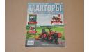 Журнал Тракторы - история, люди, машины №94 МТЗ-132, литература по моделизму