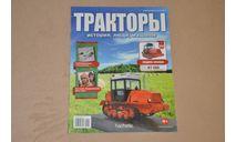Журнал Тракторы - история, люди, машины №104 ВТ-150, литература по моделизму