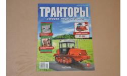 Журнал Тракторы - история, люди, машины №104 ВТ-150