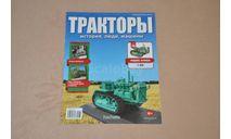 Журнал Тракторы - история, люди, машины №76 С-60, литература по моделизму
