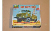 Авто в деталях. Кит Бурильно-крановая машина БМ-302 (Газ-66). SSM, сборная модель автомобиля, scale43, AVD Models