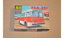 Авто в деталях. Автобус РАФ-251 . AVD, сборная модель автомобиля, 1:43, 1/43, AVD Models