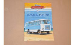 Журнал Кубань-Г1А1-02, Наши автобусы №3