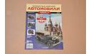 Журнал Hachette. Легендарные Советские Автомобили ГАЗ-А № 36, литература по моделизму