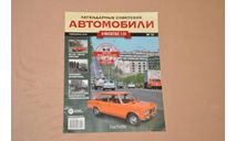 Журнал Hachette. Легендарные Советские Автомобили ВАЗ-2103 №13, литература по моделизму