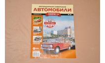 Журнал Hachette. Легендарные Советские Автомобили ВАЗ-2102 №26, литература по моделизму