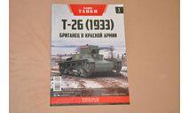 Журнал Наши Танки. №5 Т-26 (1933), литература по моделизму