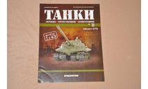 Журнал Танки Легенды Отечественной бронетехники №2 Объект-279, литература по моделизму