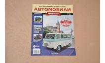 Журнал Hachette. Легендарные Советские Автомобили УАЗ-452В №20, литература по моделизму