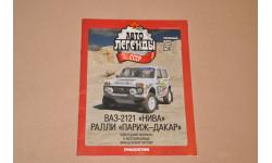 Журнал Автолегенды СССР Специальный выпуск. Спорт ВАЗ-2121 . №7 Дакар