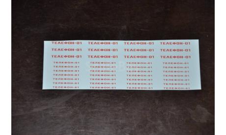 Декаль. Надпись Телефон 01. Пожарные, запчасти для масштабных моделей, 1:43, 1/43, maksiprof