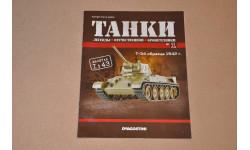 Журнал Танки Легенды Отечественной бронетехники №1 Т-34-76, масштабная модель