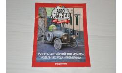 Журнал Автолегенды СССР Промбронь. №230