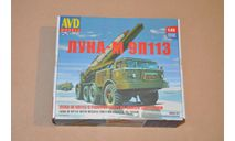 Авто в деталях. Кит ЛУНА-М 9П113 с ракетой 9М21 на шасси ЗИЛ-135ЛМ. SSM AVD. 1418AVD, сборная модель автомобиля, 1:43, 1/43, AVD Models