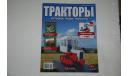 Журнал Тракторы - история, люди, машины №50 Т-70С