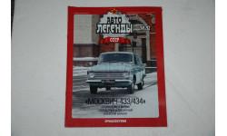Журнал Автолегенды СССР №92 Москвич-433/434