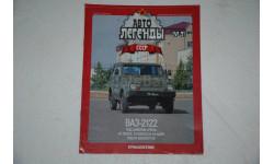 Журнал Автолегенды СССР №91 ВАЗ-2122