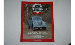 Журнал Автолегенды СССР №64 Москвич-401-420