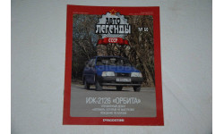 Журнал Автолегенды СССР №60 ИЖ-2126 Орбита