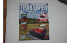 Журнал Тракторы - история, люди, машины №48 ТТ-4М