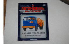 Журнал Автомобиль на службе №71 МАЗ-5334