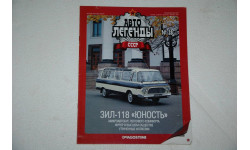 Журнал Автолегенды СССР №28 ЗИЛ-118 Юность