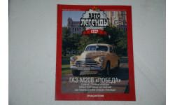 Журнал Автолегенды СССР №2 ГАЗ-М20В Победа