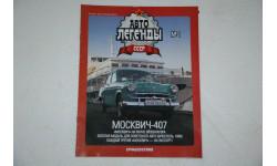 Журнал Автолегенды СССР №1 Москвич-407