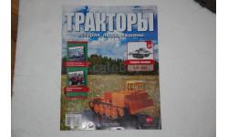 Журнал Тракторы - история, люди, машины №27 ТДТ-55А